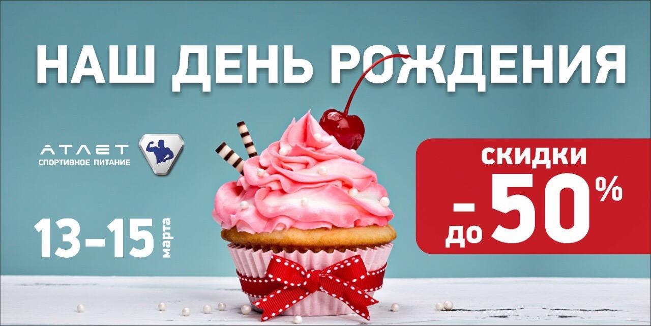Акция в честь Дня Рождения Атлета с 13 по 15 марта